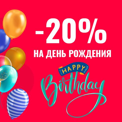 Скидка -20% на день рождения